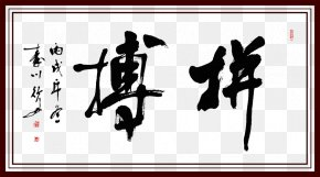 Fight Banners Font Design - Calligraphy Painting Semi-cursive Script PNG