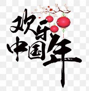 Happy Chinese New Year - Ano Nuevo Chino (Chinese New Year) Lantern PNG