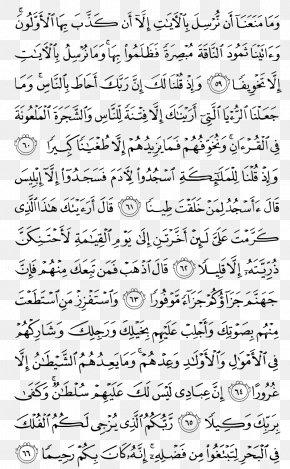 Islam - Qur'an Al-Isra Juz' Al-Kahf Noble Quran PNG