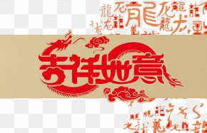 Chinese New Year Good Luck Card Design - Chinese New Year Chinese Dragon Clip Art PNG