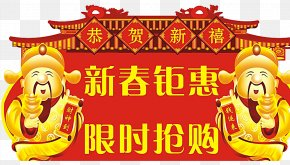 Chinese New Year Card Picture Roof Free Download - Chinese New Year Caishen Download PNG