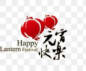 Chinese New Year - Tangyuan Lantern Festival Chinese New Year Zhēngyuè Wuhan Zall F.C. PNG
