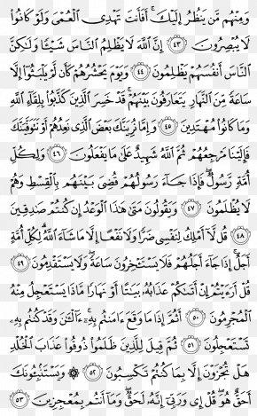 Qur'an Al-Ahzab Surah Saba An-Naml PNG