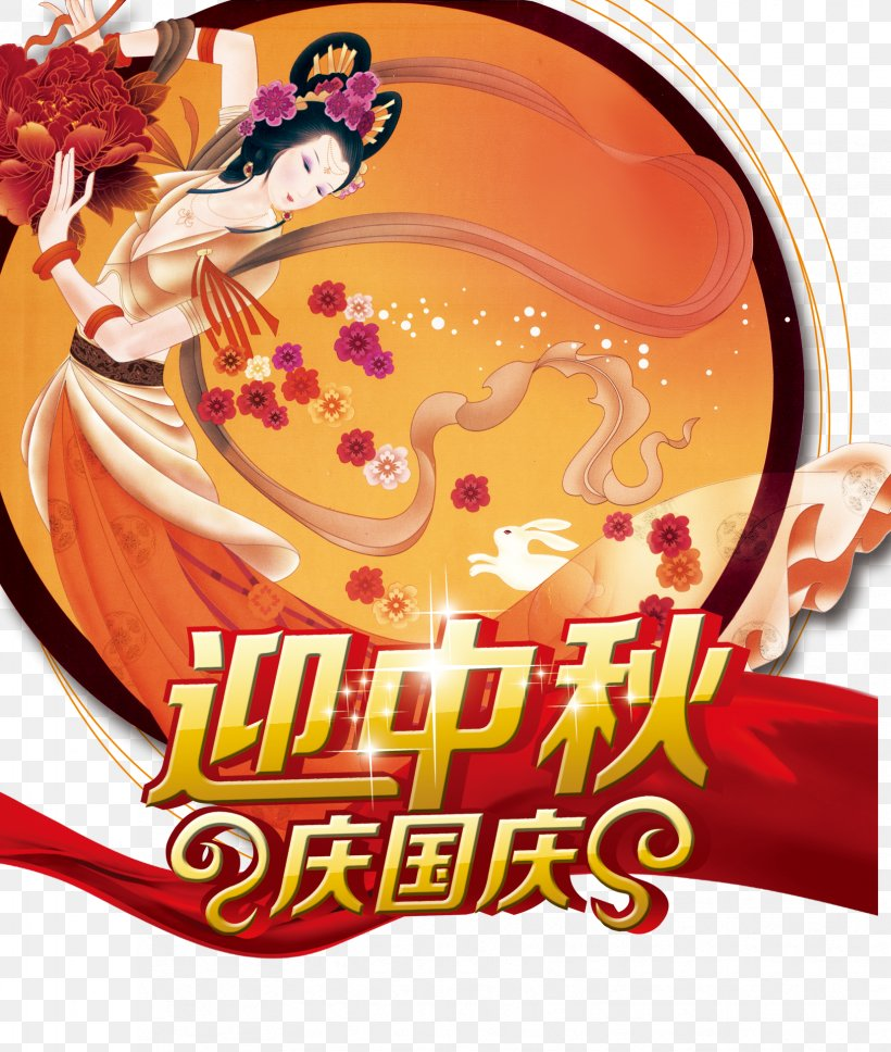 Taiwan Mooncake Mid-Autumn Festival National Day Of The Peoples Republic Of China Change, PNG, 1653x1952px, Taiwan, Autumn, Candraprabha, Change, Full Moon Download Free
