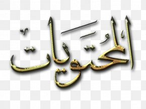 Painting - Painting Allah Islam Download Free Mobile PNG