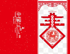 Chinese New Year Greeting Card Style Red Creative Design - Greeting Card Chinese New Year New Year Card New Years Day Snake PNG