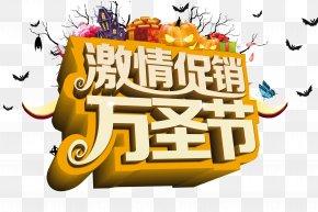 Halloween,Promotions,Pumpkin Head - Halloween Poster Party Jack-o'-lantern PNG