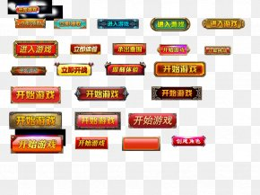 Game GUI Design - Button Download Icon PNG
