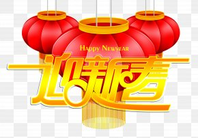 Chinese New Year Spring Festival Creative - Chinese New Year Lunar New Year Chinese Zodiac Rat PNG