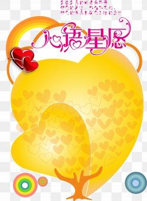 Wishlist Xingyuan Free Material Download - Download Desktop Wallpaper Clip Art PNG