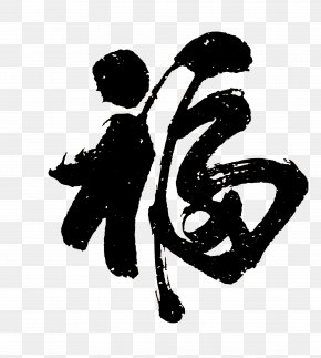 Fu Word Calligraphy - Calligraphy Fu Writing System Chinese New Year PNG