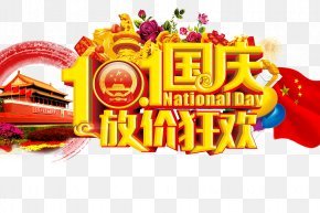 National Day Release Price Carnival - Tiananmen Square Free Squares National Day Of The Peoples Republic Of China PNG