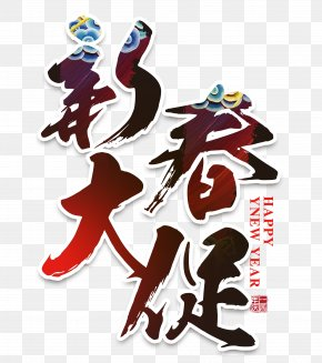 Chinese New Year Promotion WordArt - Chinese New Year Promotion New Years Day PNG