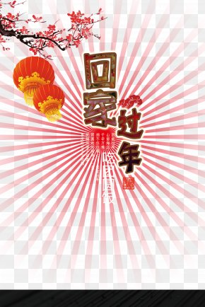 Chinese Style Home New Year Red Poster - Chinese New Year Reunion Dinner Illustration PNG