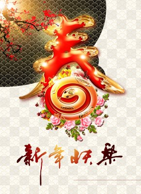 Chinese New Year - Lunar New Year Chinese New Year Poster Chinese Zodiac PNG