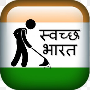 India - Swachh Bharat Abhiyan Clean India Logo Quiz 2017 PNG