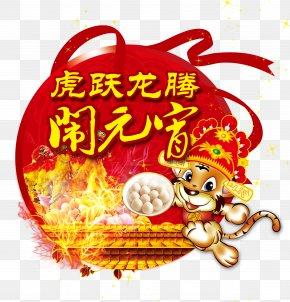 Tiger Leap Dragon Lantern Festival Logo - Tangyuan Lantern Festival PNG