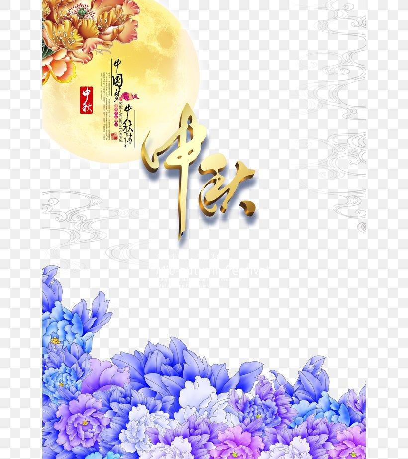 Xiangyun County Mid-Autumn Festival Floral Design Wallpaper, PNG, 650x923px, Flower, Art, Blue, Cut Flowers, Festival Download Free