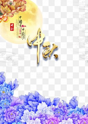 Mid-Autumn Festival - Xiangyun County Mid-Autumn Festival Floral Design Wallpaper PNG
