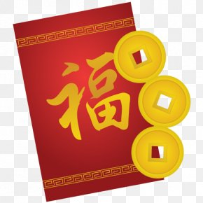 Chinese New Year Transparent Picture - Chinese New Year Icon PNG