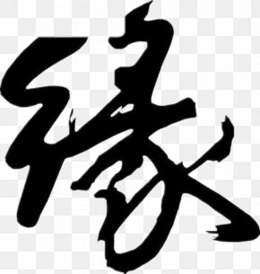 Black Brush Edge Word - Writing System Chinese Characters Ink Brush PNG
