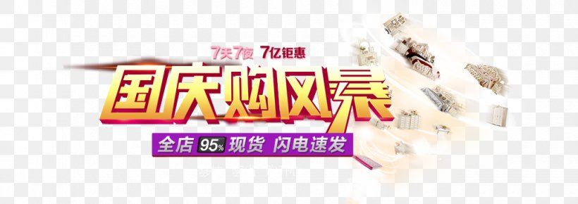 Tiananmen Golden Week National Day Of The Peoples Republic Of China, PNG, 1020x361px, Tiananmen, Advertising, Art, Brand, Golden Week Download Free