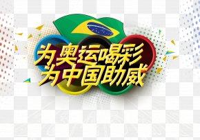 Rio Olympics - 2016 Summer Olympics 2022 Winter Olympics Rio De Janeiro 2008 Summer Olympics Sport PNG