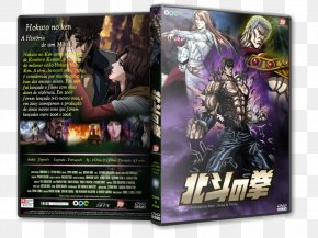 Hokuto - Kenshiro Game Documentary Film Fist Of The North Star PNG