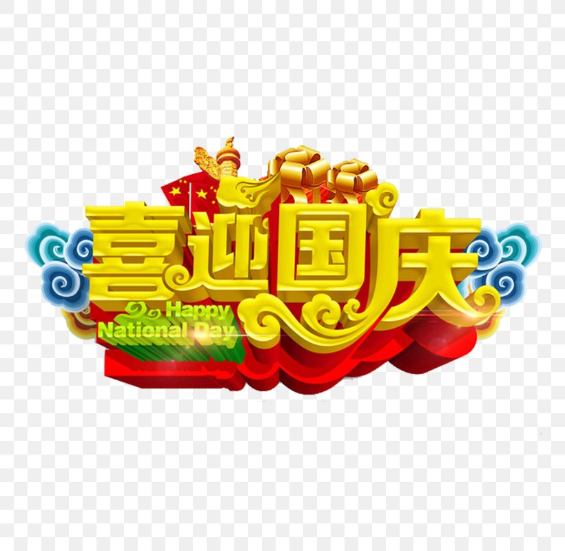 National Day Of The Peoples Republic Of China, PNG, 800x800px, China, Anniversary, Art, Artworks, Brand Download Free