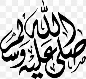 Islam Free Download - Islam Quran Muslim Allah Durood PNG