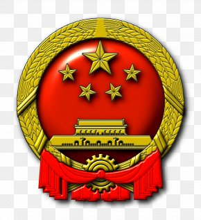 China - National Emblem Of The People's Republic Of China Symbol PNG