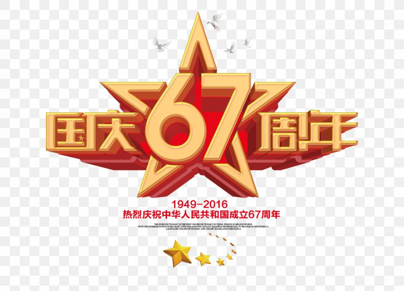 National Day Of The Peoples Republic Of China Poster, PNG, 1386x1000px, National Day, Advertising, Anniversary, Brand, Logo Download Free
