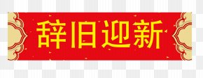New Year's Eve - Chinese New Version Chinese Union Version Amazon.com PNG