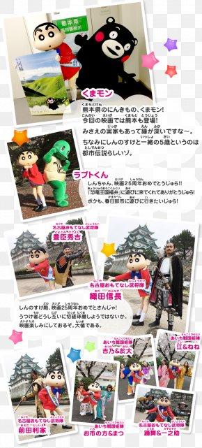 Shinchan - Crayon Shin-chan 0 Poster Cartoon April PNG
