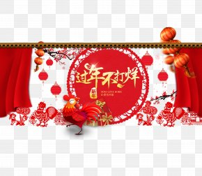 Chinese New Year Is Not Closing - Chinese New Year New Years Eve U5e74u8ca8 PNG