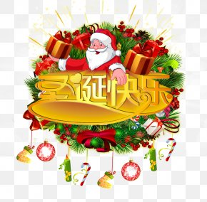 Merry Christmas Juxian Template - Christmas Poster Gift PNG