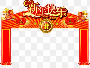 Happy New Year Banners - Chinese New Year New Years Day PNG