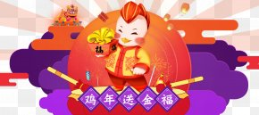 Taobao Lynx Posters Fullscreen New Year - Tmall Chinese New Year Poster Taobao PNG