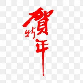 Chinese New Year WordArt - Lunar New Year Chinese New Year Papercutting Chinese Zodiac PNG