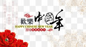 Happy Chinese New Year - Chinese New Year Greeting Card New Years Day PNG