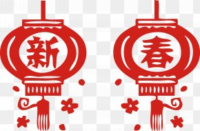 New Year's Day Chinese New Year Red Lanterns - Lantern Chinese New Year Papercutting Taobao PNG