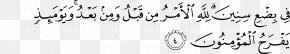 Qur'an As-Saff Surah Ayah Al Imran PNG