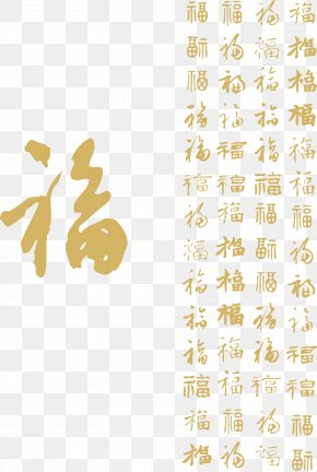 Chinese New Year Blessing Word Vector Material Calligraphy - Fu Calligraphy Poster PNG