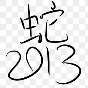 Chinese Zodiac - Snake Chinese New Year Chinese Zodiac Clip Art PNG