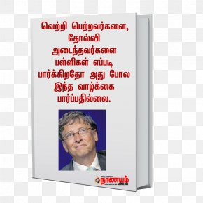 Bill Gates - Bill Gates Ethir Neechal Poetry From The Dining Table Advertising PNG