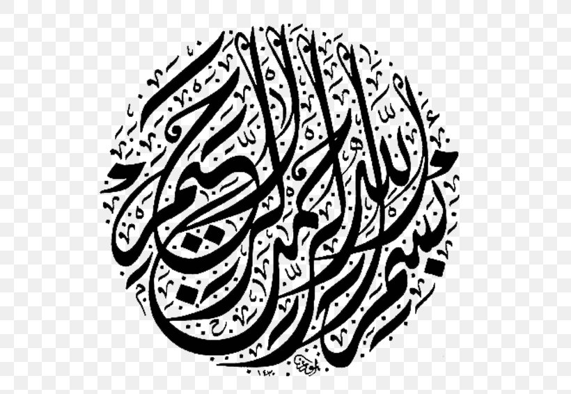 Islamic Calligraphy Islamic Art Arabic Calligraphy Png