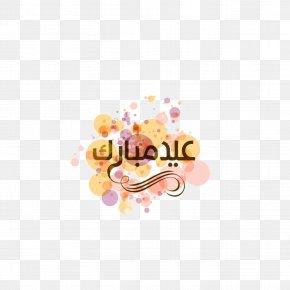Drawing Ramadan - Ramadan Icon PNG