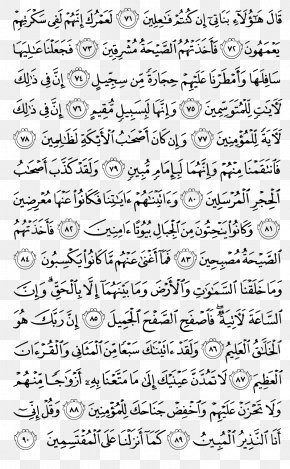 Islam - Qur'an Al-Hijr Surah Mus'haf Tajwid PNG