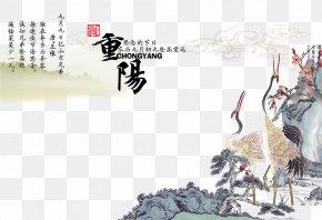 China Wind Chung Yeung Festival - Double Ninth Festival Traditional Chinese Holidays 9u67089u65e5 U83cau9152 Cornus Mas PNG