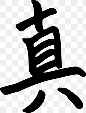 Japanese - Kanji Japanese Writing System Clip Art PNG